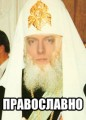 Православно