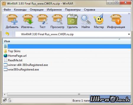 Распаковщик для игр WinRAR 3.93 Final Rus + Top Skins